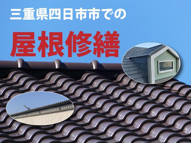 三重県四日市市の屋根修繕