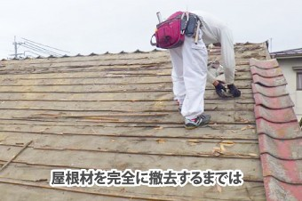 屋根材を撤去している様子