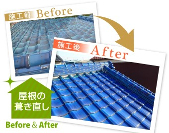 これまで使用していた瓦や天然スレートを再利用する屋根リフォームです!